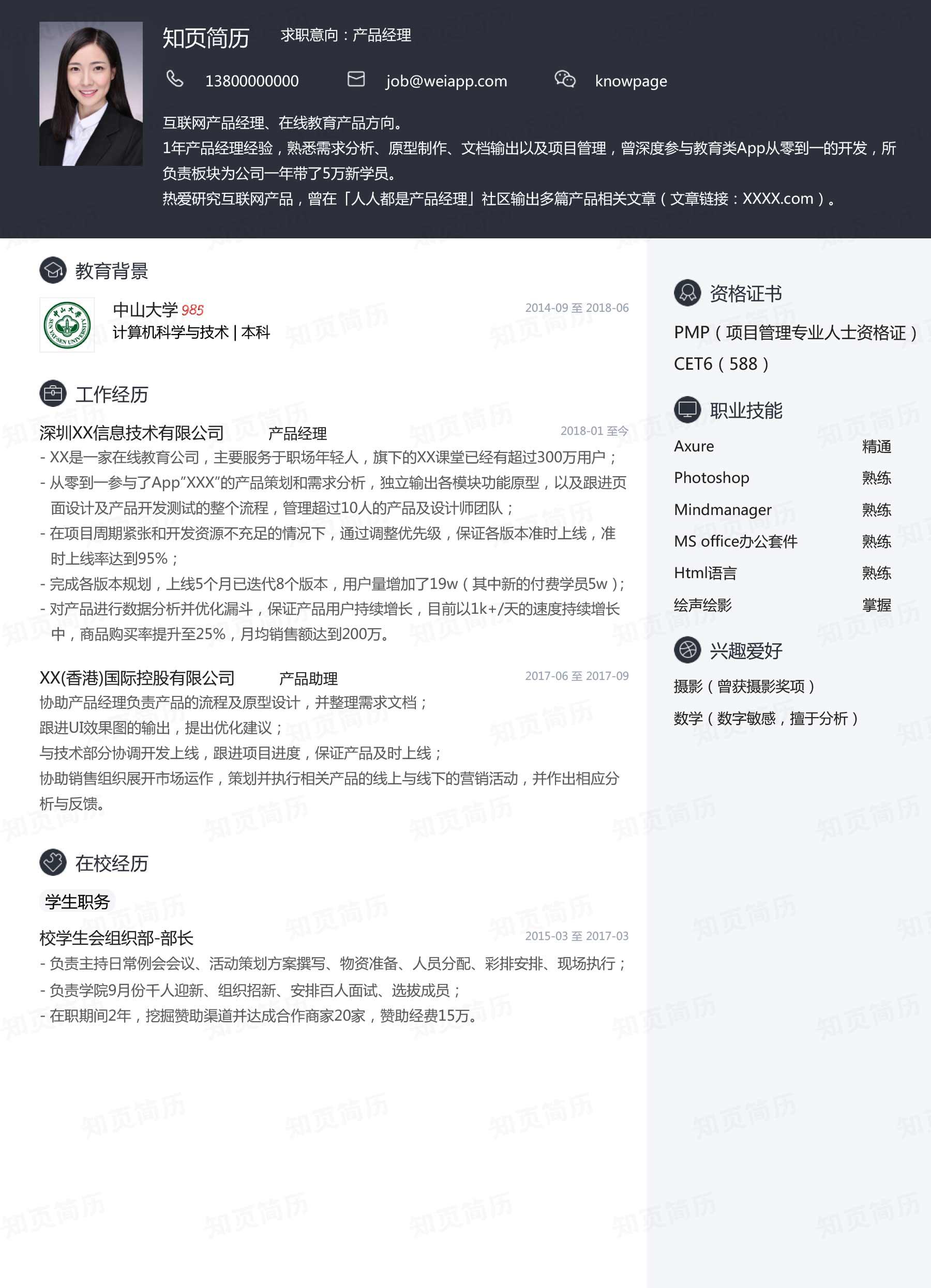 产品经理简历模板(社招)