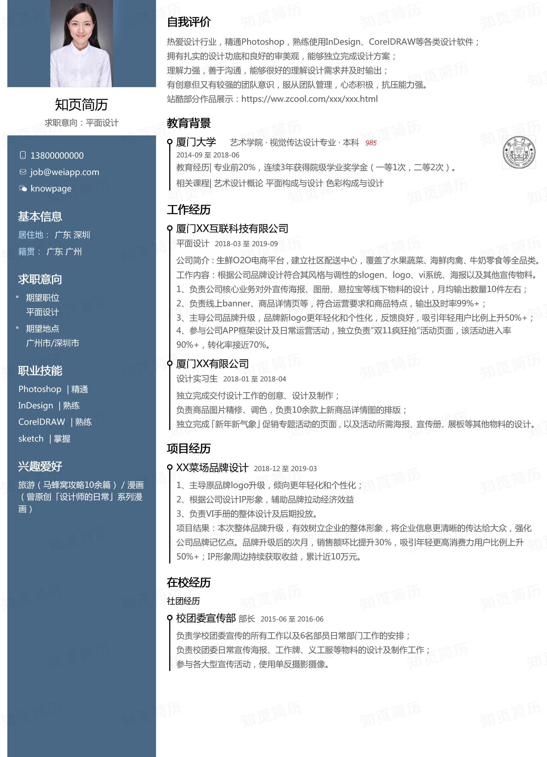 平面设计简历模板(社招)
